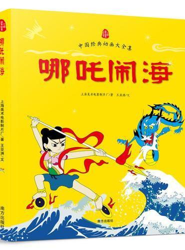 哪吒闹海  中国经典动画大全集