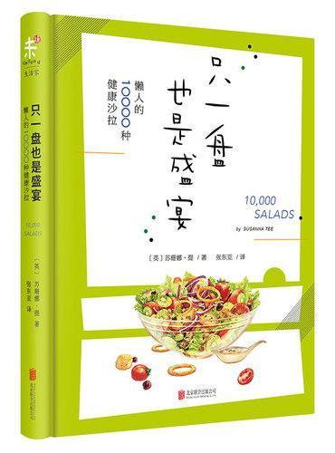 只一盘也是盛宴:懒人的10000种健康沙拉