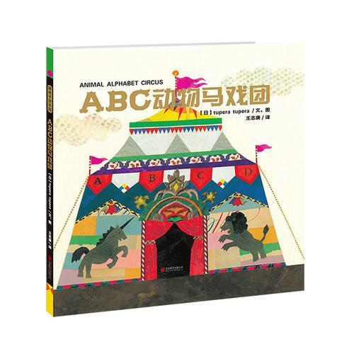 暖房子游乐园: ABC动物马戏团