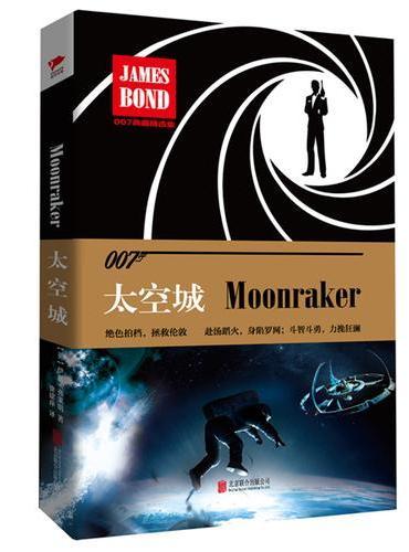 007谍战精选集之:太空城(精装版)