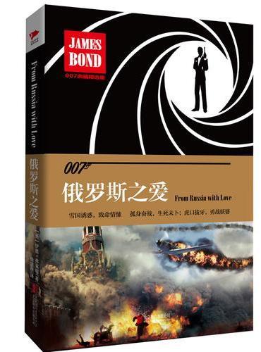 007谍战精选集之:俄罗斯之爱(精装版)