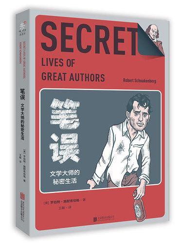 笔误:文学大师的秘密生活