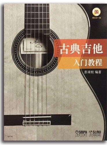 古典吉他入门教程附CD一张
