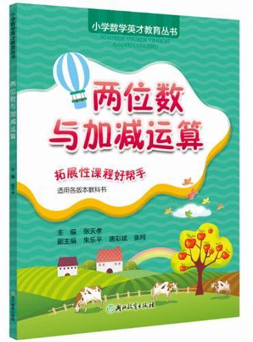 小学数学英才教育丛书 两位数与加减运算