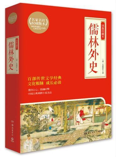 儒林外史:绣像珍藏本.岳麓书社.青少年阅读