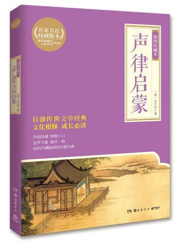 声律启蒙:插图珍藏本·岳麓书社·青少年经典阅读