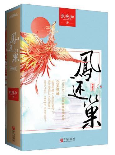 凤还巢·完美终极典藏版