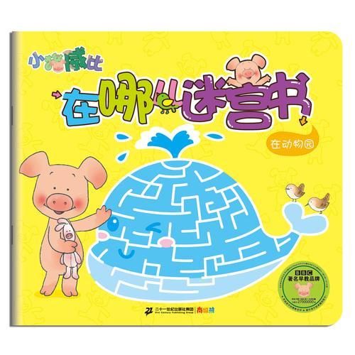 小猪威比在哪儿迷宫书   在动物园