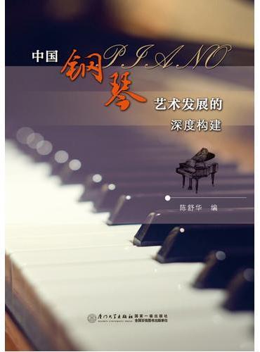 中国钢琴艺术发展的深度构建