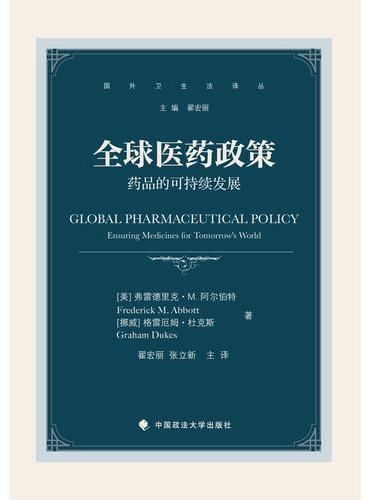 全球医药政策:药品的可持续发展