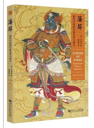 藩屏――明代中国的皇家艺术与权力
