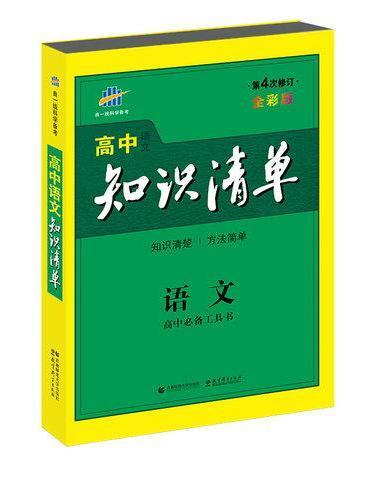 高中知识清单 语文 初中必备工具书 第4次修订 全彩版(2017)