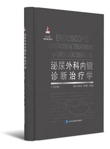 泌尿外科内镜诊断治疗学(第2版)(国家出版基金项目六)