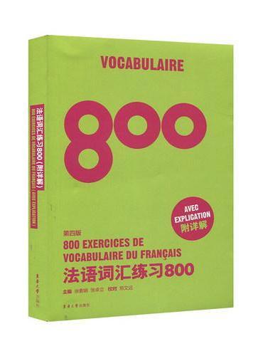 法语词汇练习800(第四版)