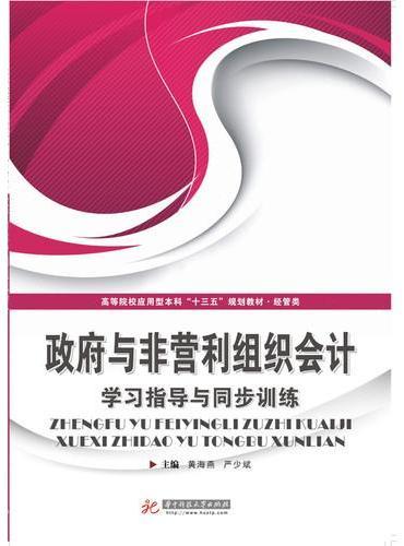 政府与非营利组织会计学习指导与同步训练