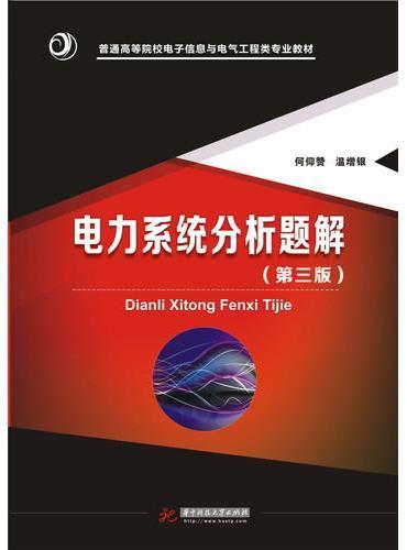 电力系统分析题解(第三版)