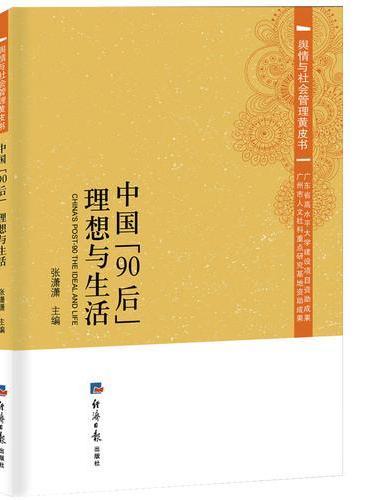 """中国""""90后"""",理想与生活"""