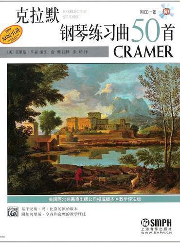 克拉默钢琴练习曲50首(教学评注版)附CD一张