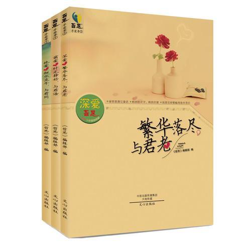 寻爱之旅清新绽放,带你走进青春爱恋的旅程(套装共3册)