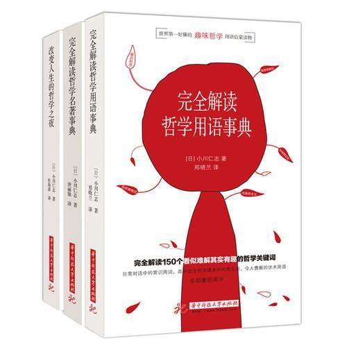 小川仁志超好懂的哲学书系列:改变人生的哲学之夜、完全解读哲学名著事典、完全解读哲学用语事典