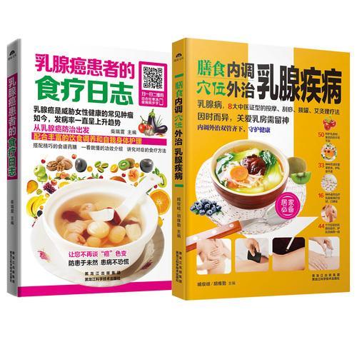 乳腺癌患者的食疗日志 膳食内调,穴位外治乳腺疾病(共2册)