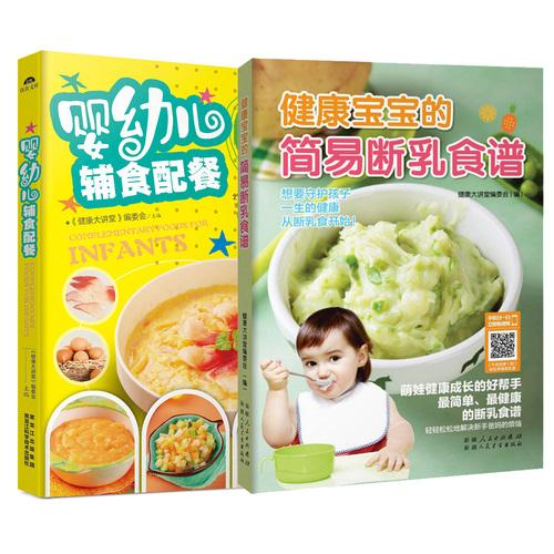 婴幼儿辅食配餐+健康宝宝的简易断乳食谱(共2册)