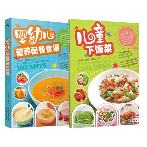 婴幼儿营养配餐食谱+儿童下饭菜(共2册)
