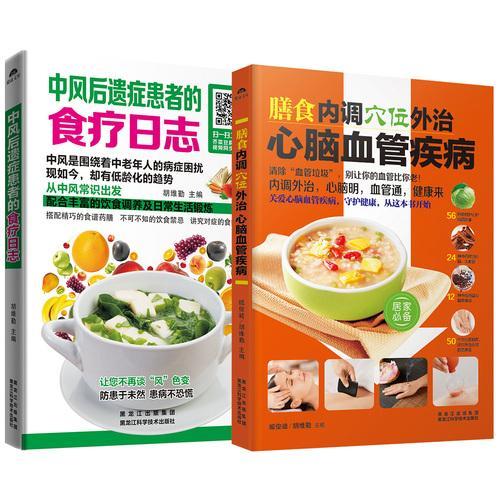 中风后遗症患者的食疗日志 膳食内调,穴位外治心脑血管疾病(共2册)
