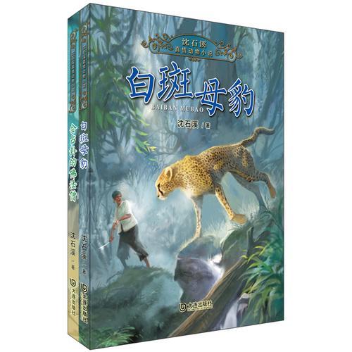 沈石溪真情动物小说系列:白斑母豹+会占卦的佛法僧 (套装共2册)