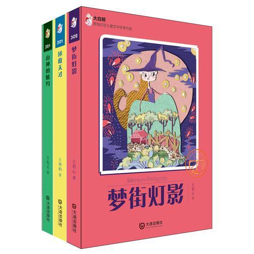 """""""大白鲸""""原创幻想儿童文学优秀作品系列:拯救天才+梦街灯影+山神的赌约(套装共3册)"""