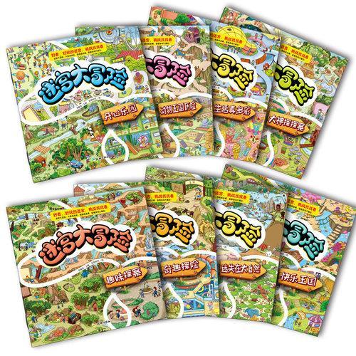 迷宫大冒险/幼儿智力 专注力开发与培养 视觉开发游戏书精美手绘本(套装共8册)