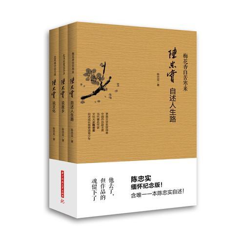 陈忠实缅怀纪念版:陈忠实自述人生路、说故乡、说文化(全套共3册)