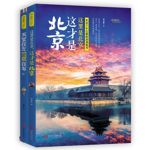 爱旅行 西藏 北京 套装共2册