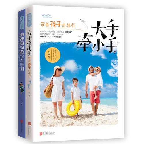 爱旅行 亲子 境外海岛游 套装共2册