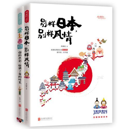 爱旅行 爱上泰国 别样日本 套装共2册
