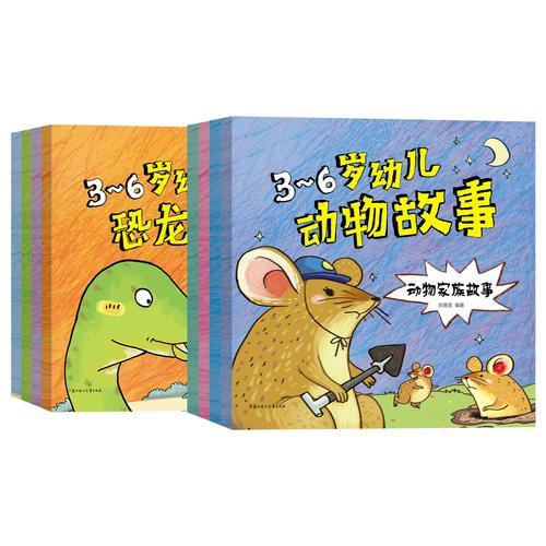 3-6岁幼儿故事 恐龙 动物 套装共8册