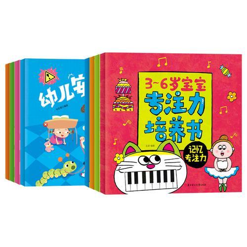 3-6宝宝 专注力培养书 安全教育图画书 套装共8册