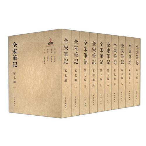 全宋笔记第七编(全套10册)