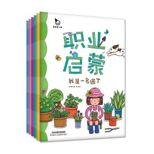 真果果职业启蒙(全6册)
