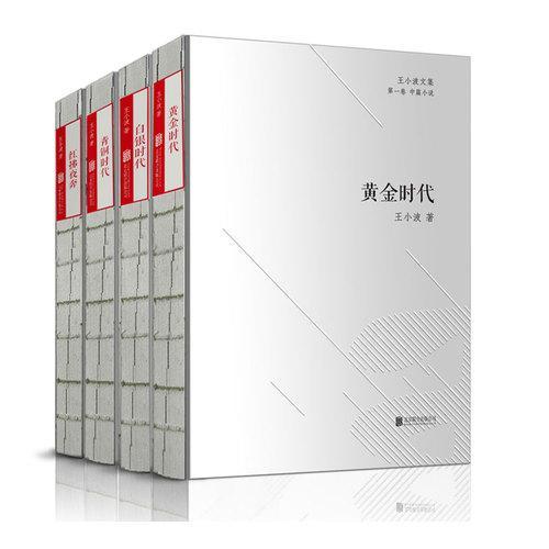 王小波时代三部曲(套装共4册)
