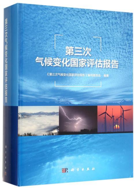 第三次气候变化国家评估报告