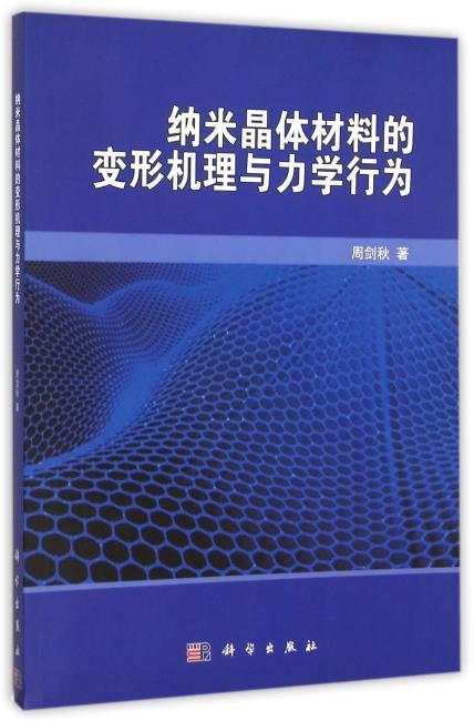 纳米晶体材料的变形机理与力学行为