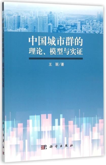 中国城市群的理论、模型与实证