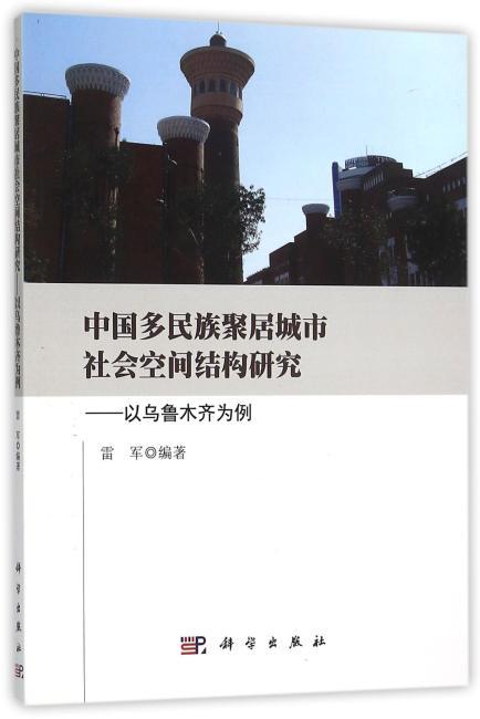 中国多民族聚居城市社会空间结构研究——以乌鲁木齐为例