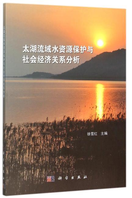 太湖流域水资源保护与经济社会关系分析