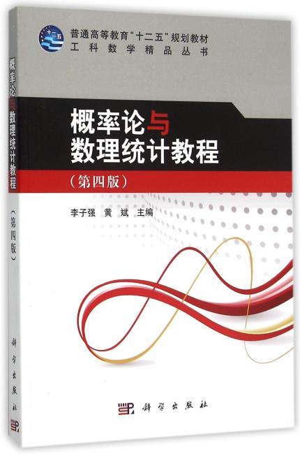 概率论与数理统计教程(第四版)