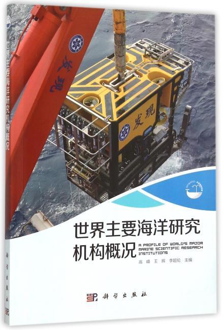 世界主要海洋研究机构概况
