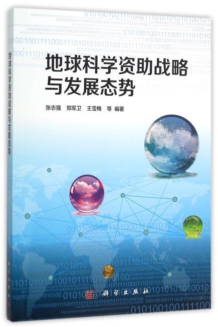 地球科学资助战略与发展态势