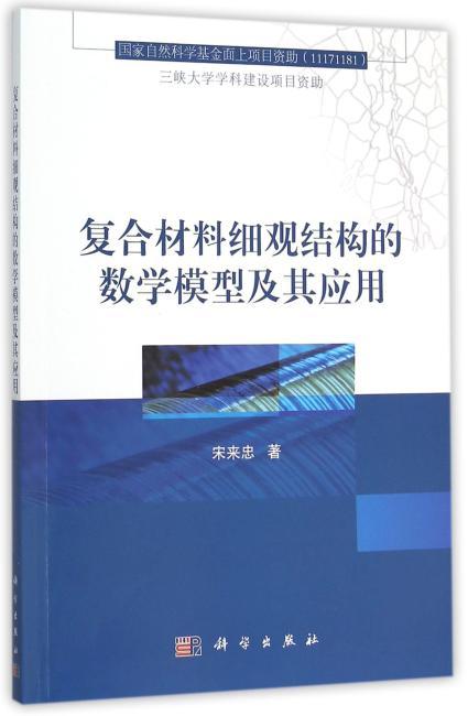 复合材料细观结构的数学模型及其应用