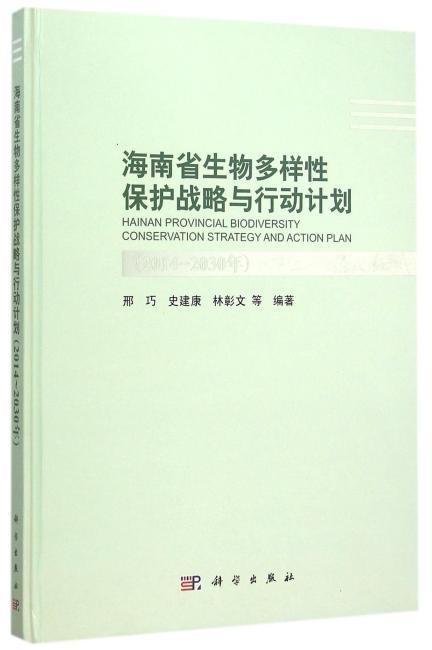 海南省生物多样性保护战略与行动计划(2014~2030年)